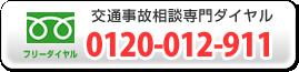 電話番号:0120-012-911