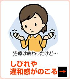 しびれや違和感が残る→